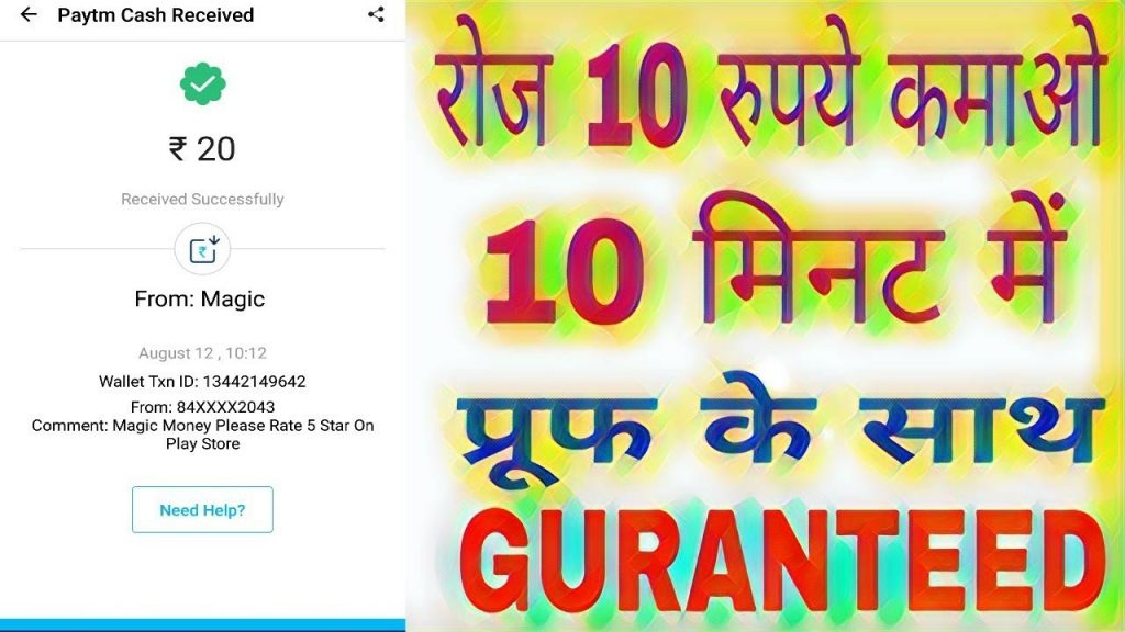 Magic Money Payment Proof 10 Rs Per Day Guranteed With Proof
