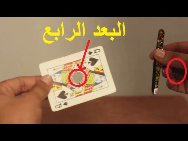 تعلم العاب الخفة # 619  ( الثقب الاسود   )  magic trick revealed