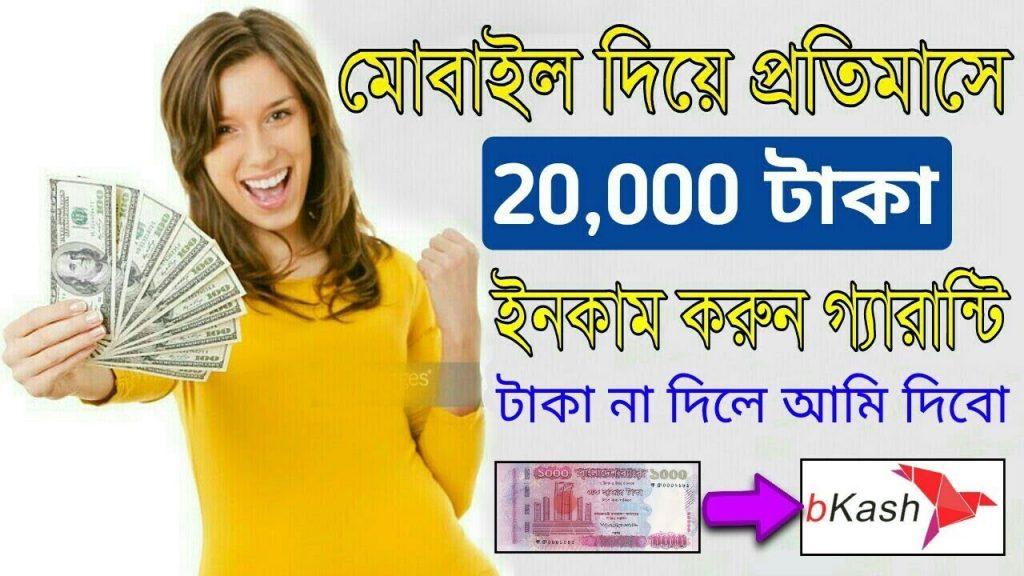 প্রতিমাসে 20,000 টাকা ইনকাম করুন লাইফ টাইম গ্যারান্টি || Make Money Magic Bitcoin Bangla Tutorial
