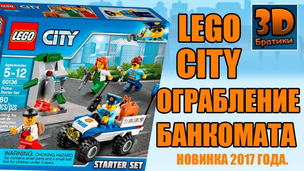 Lego City 60136 Полиция- Стартовый набор. Распаковка. Обзор