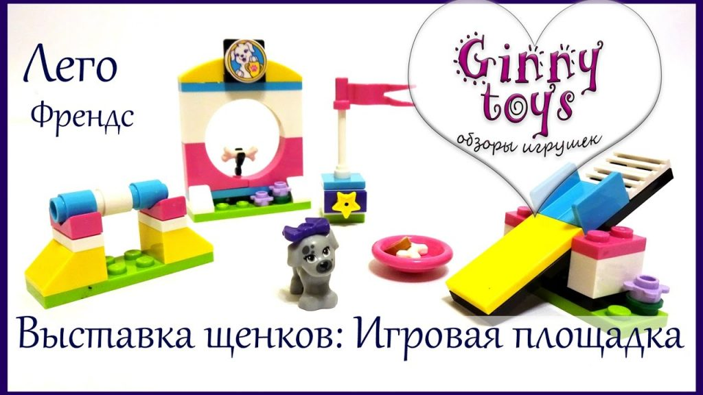 Lego Friends 41303 Выставка щенков Игровая площадка Распаковка сборка обзор набора Лего Френдс от Gi