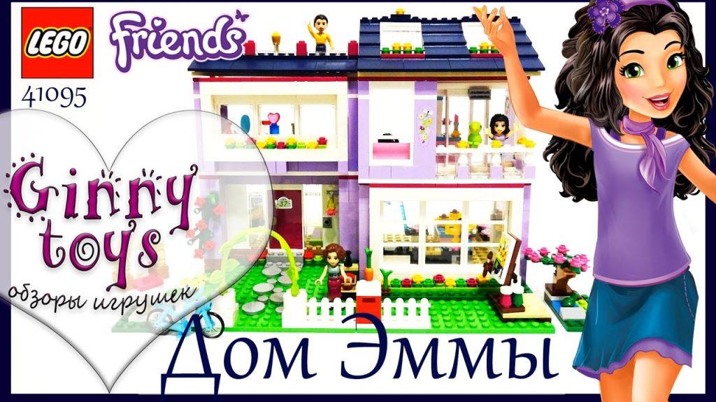 Lego Friends Дом Эммы 💜 Распаковка сборка обзор набора Лего Френдс 41095 на русском Ginny toys 🍪