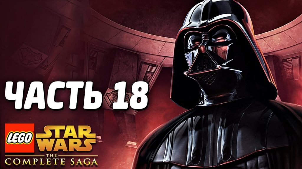 Lego Star Wars: The Complete Saga Прохождение – Часть 18 – ДАРТ ВЕЙДЕР