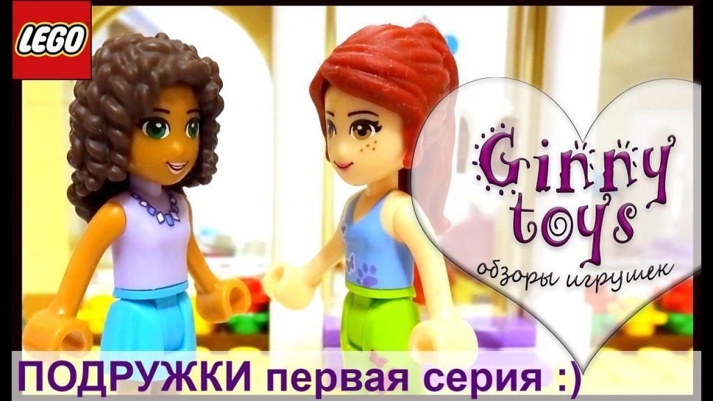 LEGO Friends 💜 Подружки из Хартлейк Сити 💜 эпизод 1💜 Ginny toys