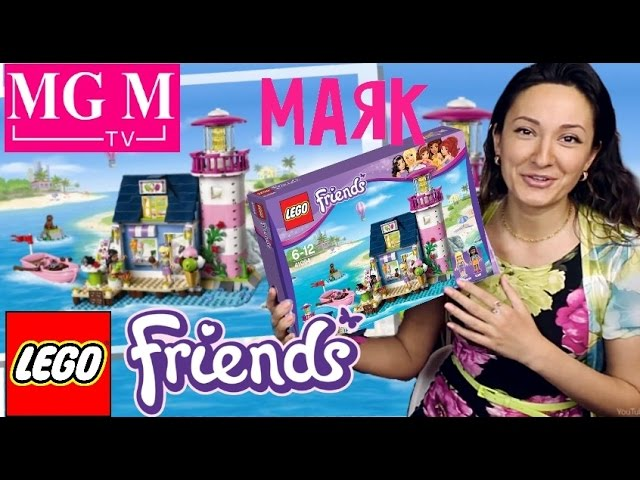 Собираем Маяк и Кафе-мороженое! LEGO Friends Lighthouse