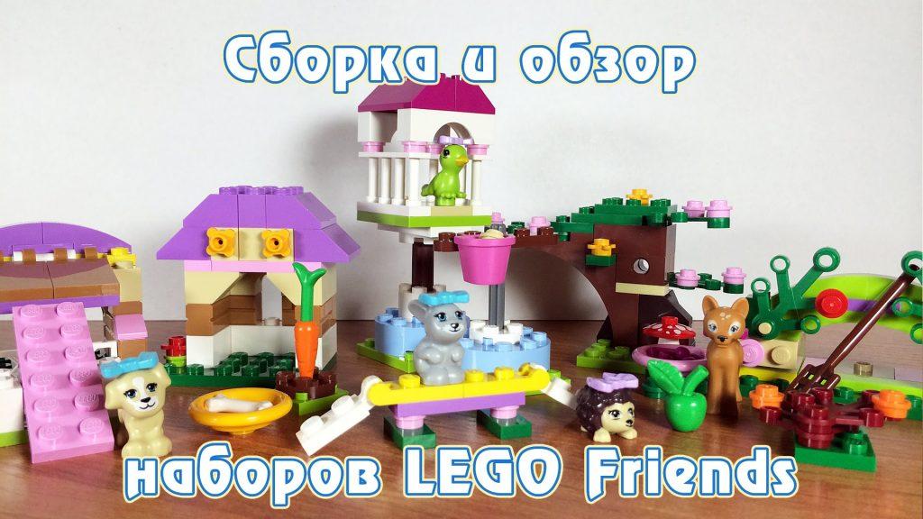 Сборка и обзор наборов домашних животных LEGO Friends (2 и 3 волны)