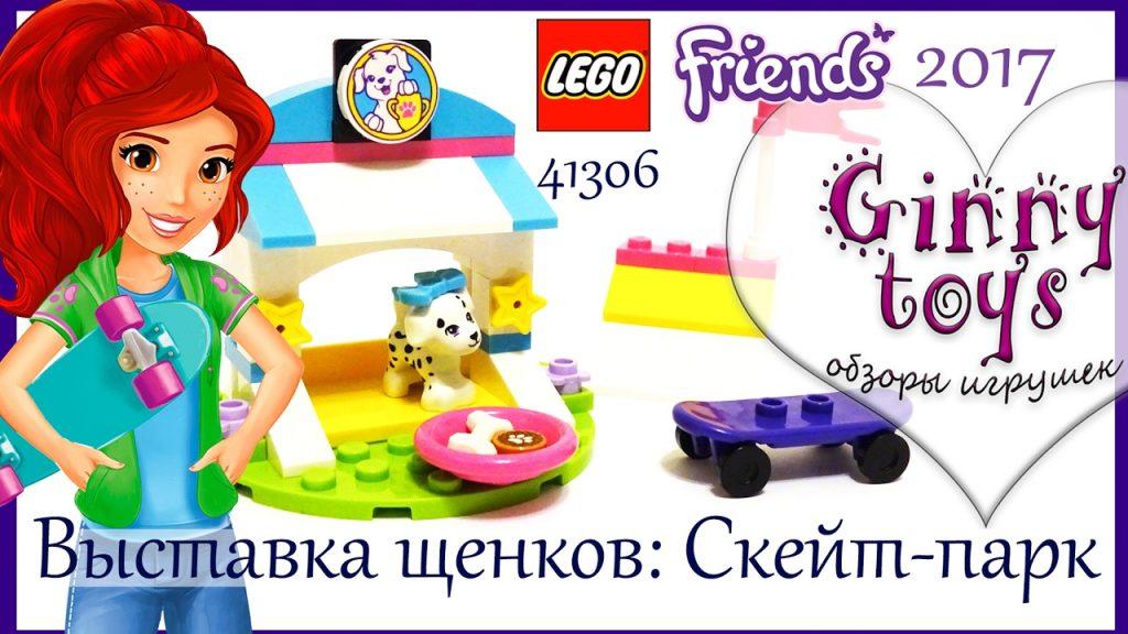 Lego Friends 41304 Выставка щенков Скейт парк 2017 Распаковка Сборка Обзор на русском Ginny toys
