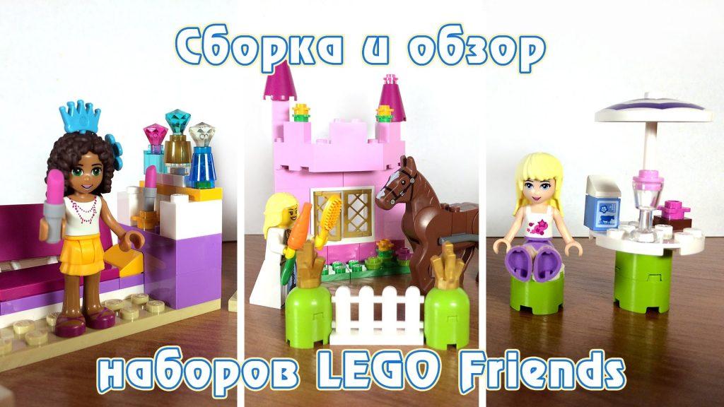 Сборка и обзор 2 наборов LEGO Friends + My First LEGO Princess