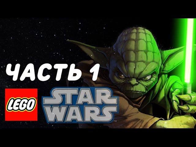 LEGO Star Wars Прохождение – Часть 1 – СИЛА ДЖЕДАЕВ!