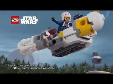 Микрофайтеры 2017 – LEGO Star Wars