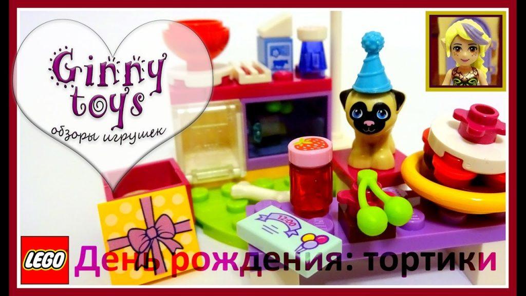 Lego Friends 41112 🎈День рождения: тортики 🍪🎂🍰 2016 – Распаковка Сборка Обзор – Ginny toys ⛄
