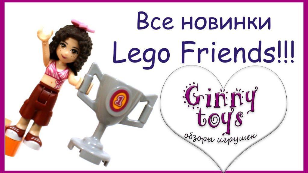 Все летние 🍉 новинки  💜 Lego Friends 2017 🍪 Новости обзор на русском от Ginny toys обзоры игрушек