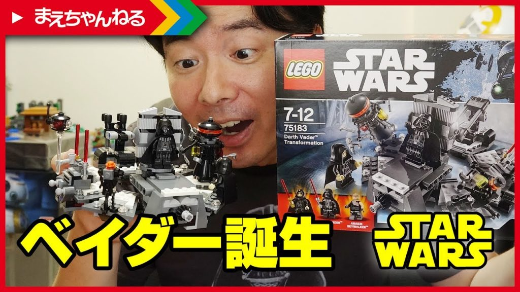 [寸劇あり] レゴ スター・ウォーズ ダース・ベイダーの誕生 LEGO STAR WARS Darth Vader Transformation 75183 | まえちゃんねる