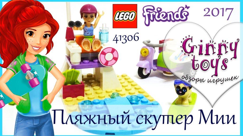 Lego Friends Пляжный скутер Мии 💚 2017 Распаковка Сборка Обзор набора Лего Френдс 41306 на русском
