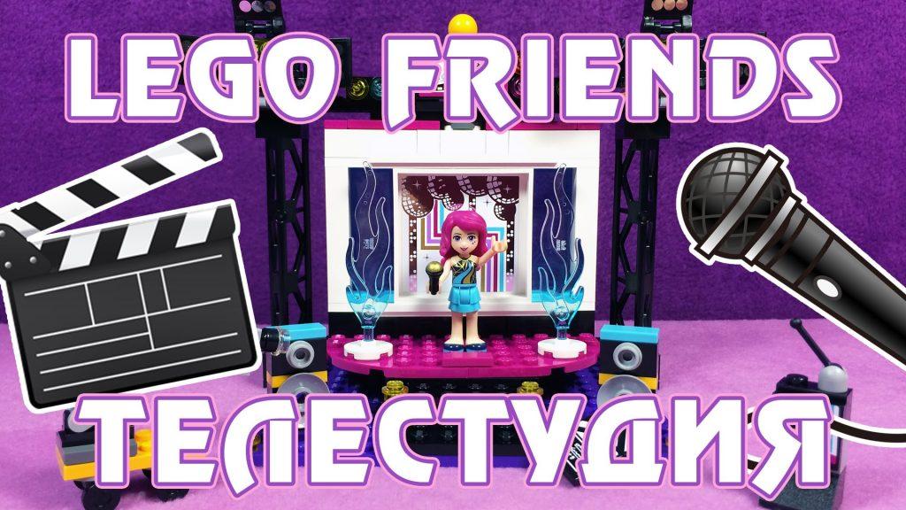 Сборка и обзор набора LEGO Friends: Поп-звезда – Телестудия