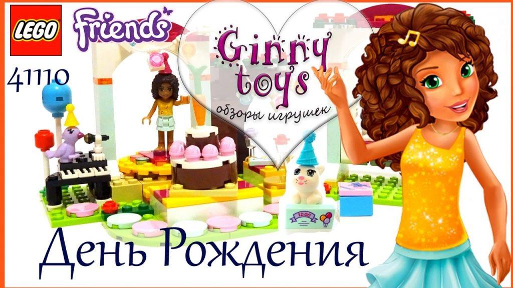 Lego Friends 💜41110 🎹 День рождения 🐇 Лего Френдс Распаковка Сборка Обзор 💖 Ginny toys