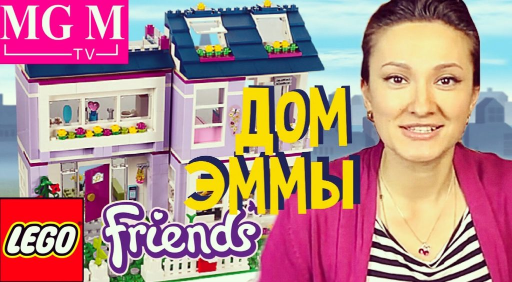 Эмма приглашает нас в гости! Дом Эммы LEGO Friends / ЛЕГО Подружки