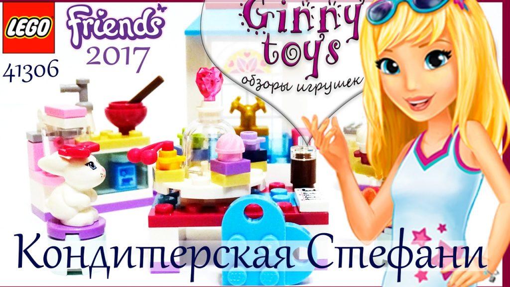 Lego Friends 💙Кондитерская Стефани 2017 🌟 Распаковка Сборка Обзор Лего Френдс 41308 на русском 🍪G