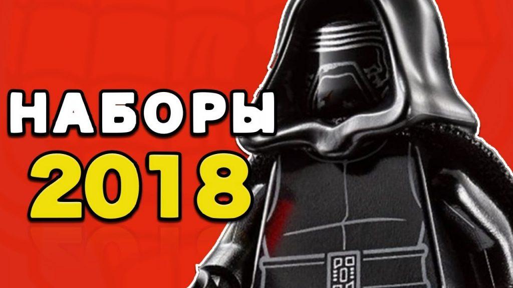 Изображения новых наборов LEGO STAR WARS 2018 , новые трейлеры и анонсы . LEGO НОВОСТИ