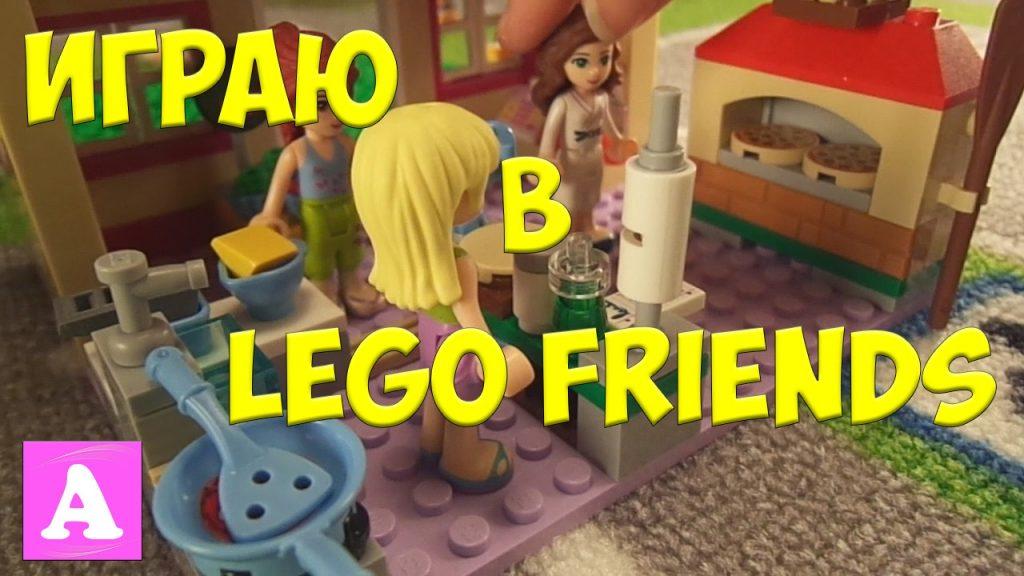 ИГРАЮ В ЛЕГО ФРЕНДС / LEGO FRIENDS | ВОЛШЕБНАЯ ПИЦЦЕРИЯ