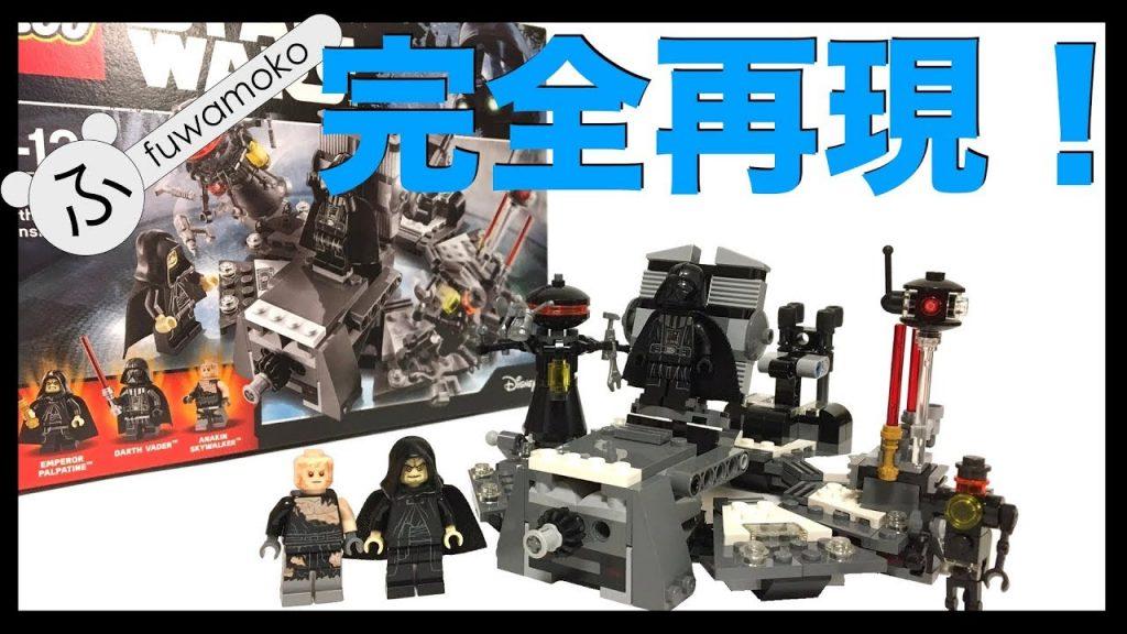 【レゴ】スター・ウォーズ ダース・ベイダーの誕生をレビュー! Lego Star Wars 75183 Darth Vader Transformation