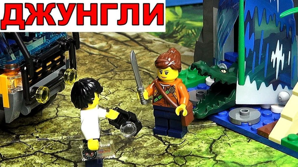 LEGO City Обзор ДЖУНГЛИ 60160 Мобильная Лаборатория, мост из Ниндзяго Фильм в Лего Сити и сюрприз