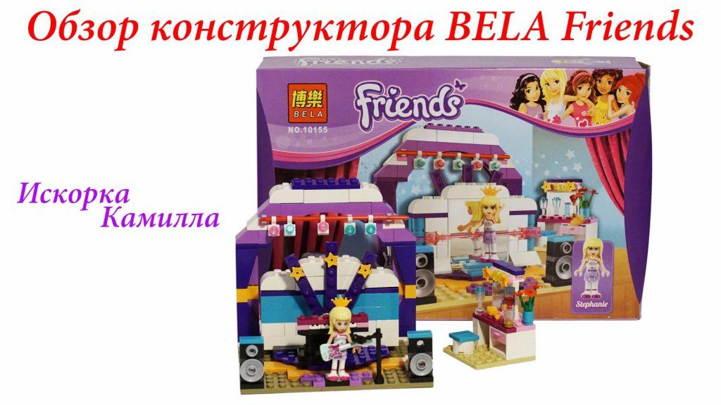 Собираю конструктор Bela Friends 10155 Сцена Стефани (копия Lego Friends 41004)