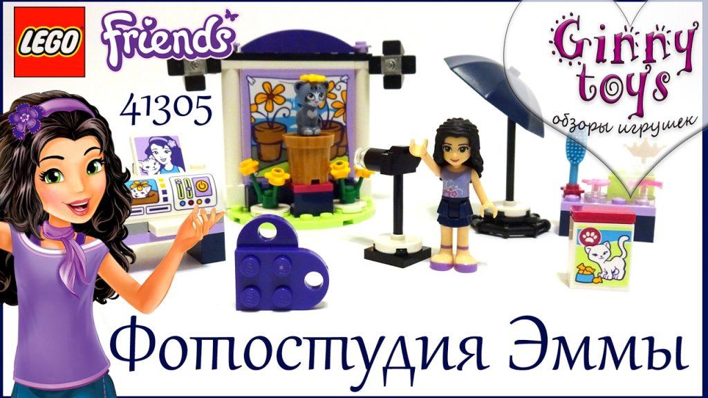 Lego Friends 🌟 2017 Фотостудия Эммы 💜 41305 Распаковка Сборка Обзор 🍪 Ginny toys