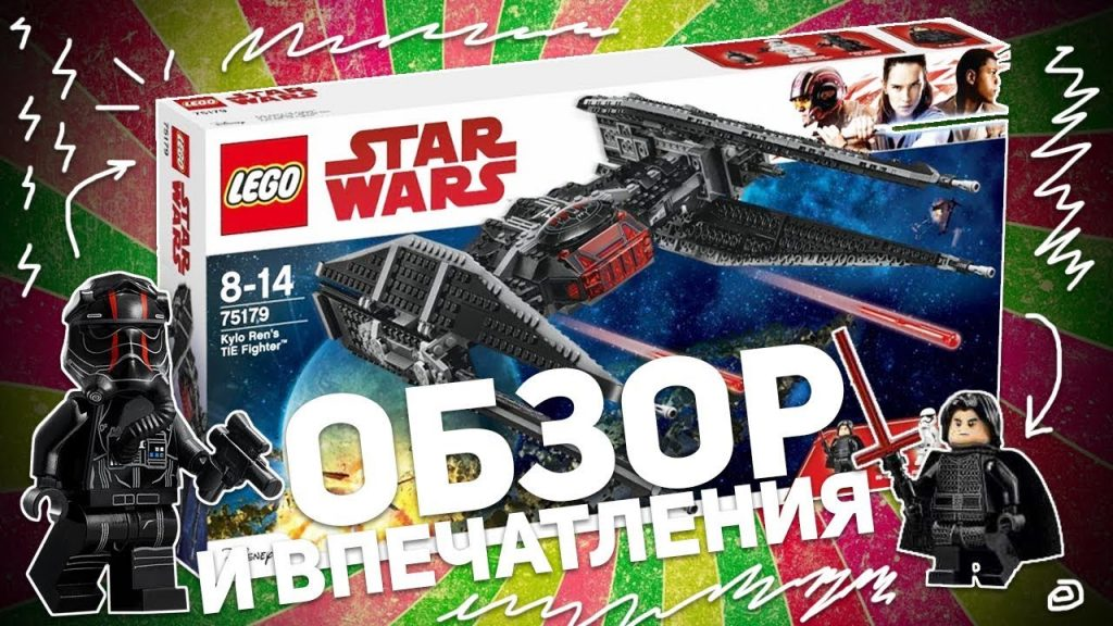 LEGO STAR WARS KYLO REN'S TIE FIGHTER 75179: ОБЗОР И ВПЕЧАТЛЕНИЯ