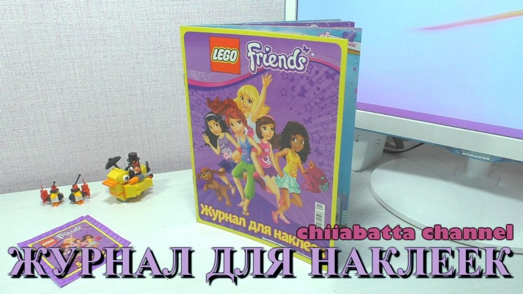 Коллекция «LEGO Friends»
