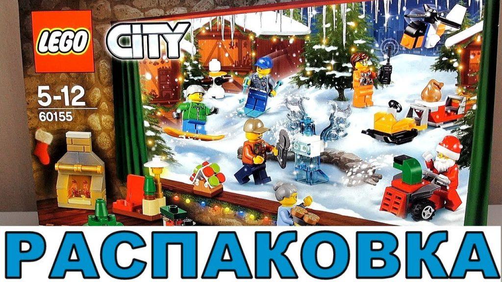 Игрушки ЛЕГО СИТИ календарь с конструктором LEGO City 2017 подарок на новый год для детей