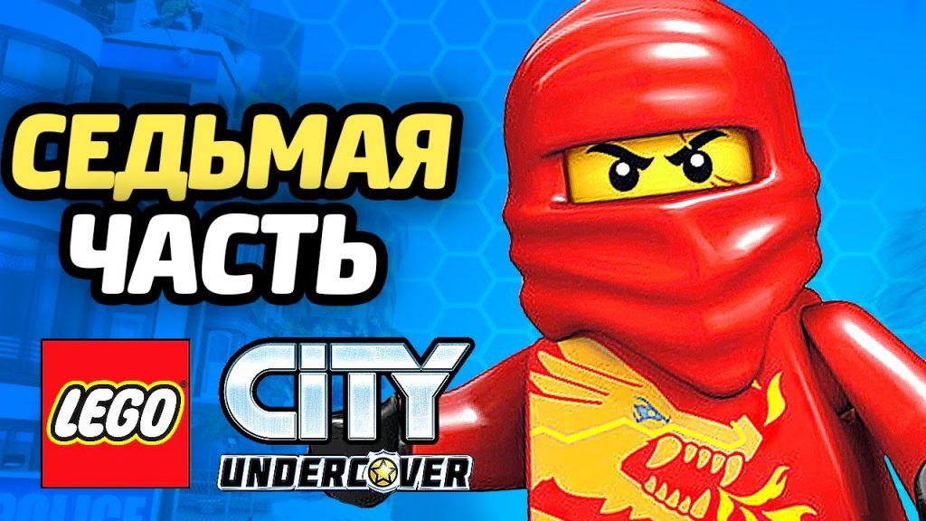 LEGO City Undercover Прохождение – ЧАСТЬ 7 – НИНДЗЯ