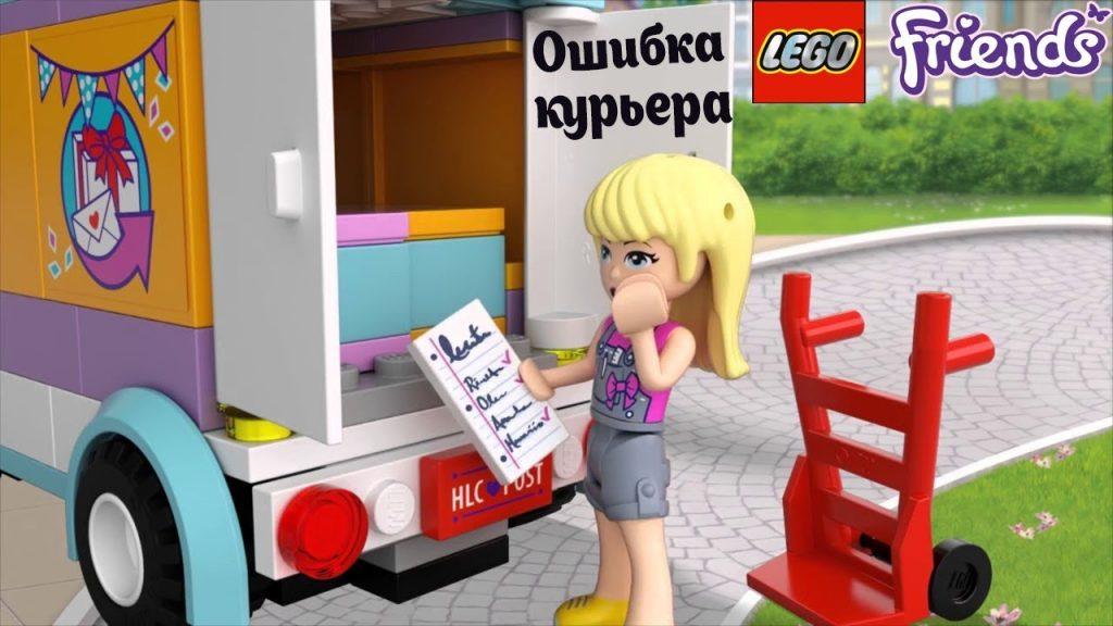 lego friends  Служба доставки подарков  Ошибка курьера