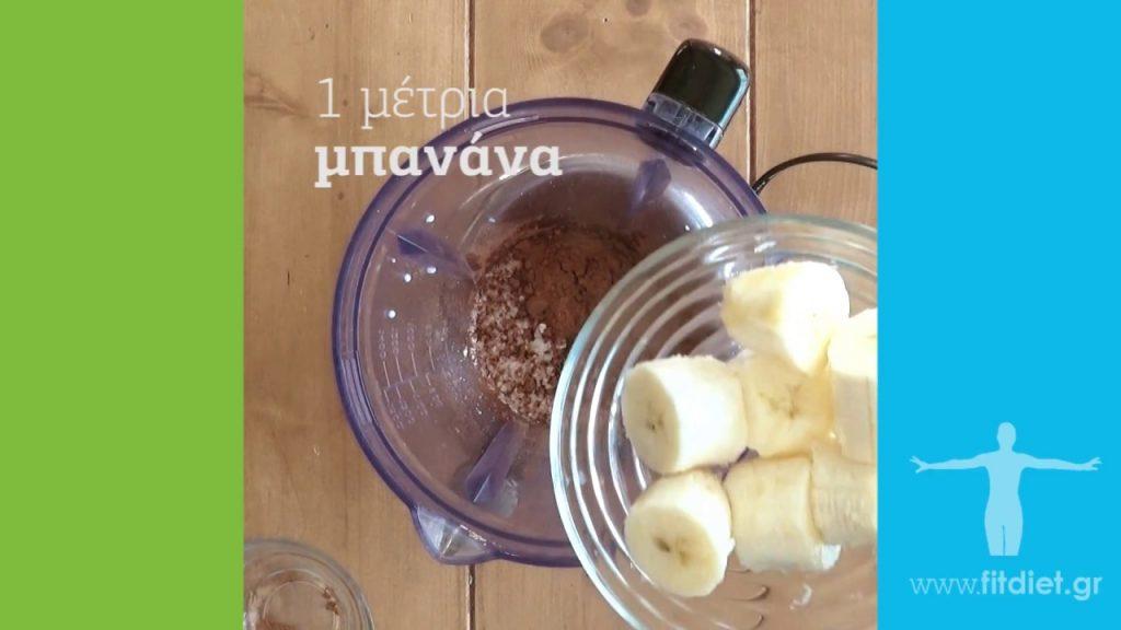 Breakfast Smoothie με βρώμη, μπανάνα και χαρουπάλευρο