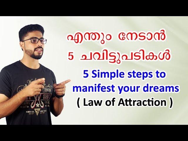 എന്തും നേടാൻ 5 ചവിട്ടുപടികൾ  | Malayalam Motivational Video | Law of attraction