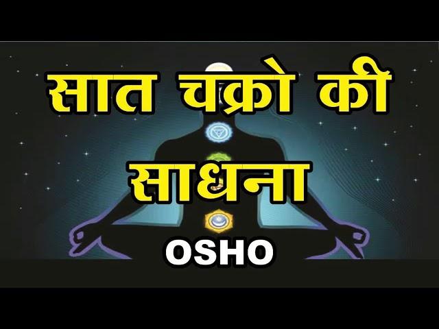 सात चक्रों की साधना | Sadhana of seven chakras | Osho Speech in Hindi | Voice of Soul & God