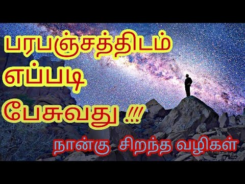 How to communicate with universe – Law of attraction tips | Tamil