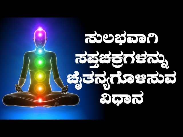 Vaastu Tips | Seven Chakras | Saralvaastu | Kannada | Call +91 9448286758 (8 AM – 8 PM )