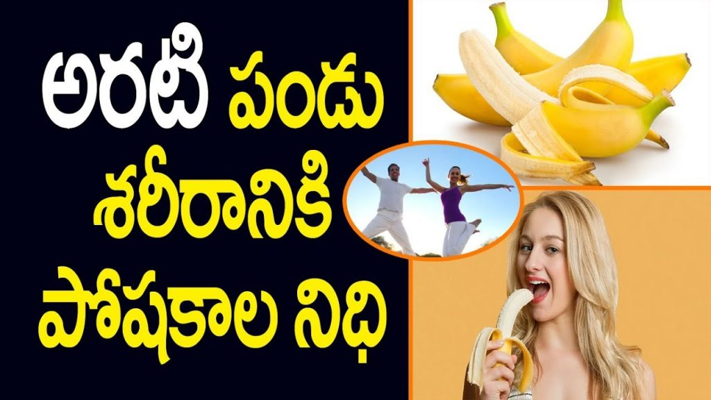 Top Health Benefits of Banana | Nutritional Facts of Banana || VASUADS || Health Tips ||
