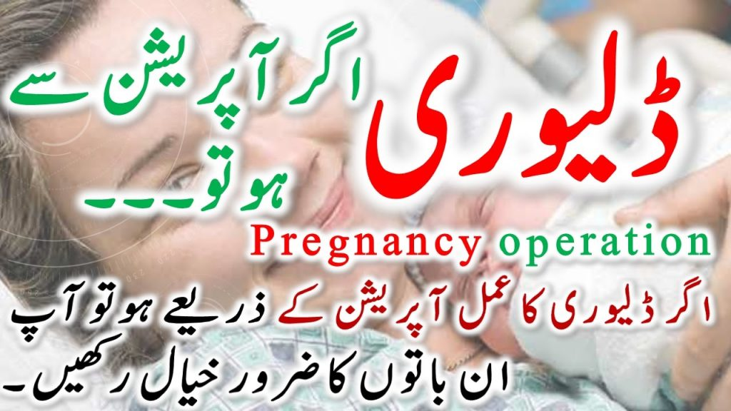 Delivery Of Baby By Operation    Weight Loss Tea    Pregnancy Tips    Pregnancy Care Tips In Urdu