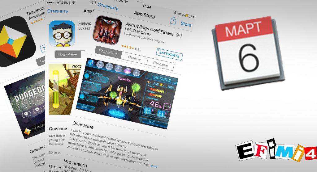 СКАЧАТЬ И УСТАНОВИТЬ БЕСПЛАТНО ПЛАТНЫЕ ИГРЫ дня на iPhone : DOWNLOAD AND INSTALL PAID GAME FREE of t