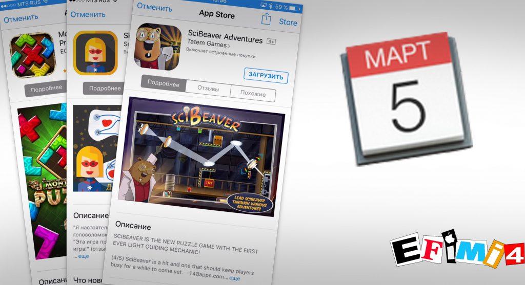 СКАЧАТЬ И УСТАНОВИТЬ БЕСПЛАТНО ПЛАТНЫЕ ИГРЫ дня на iPhone / Download and install PAID GAME FREE