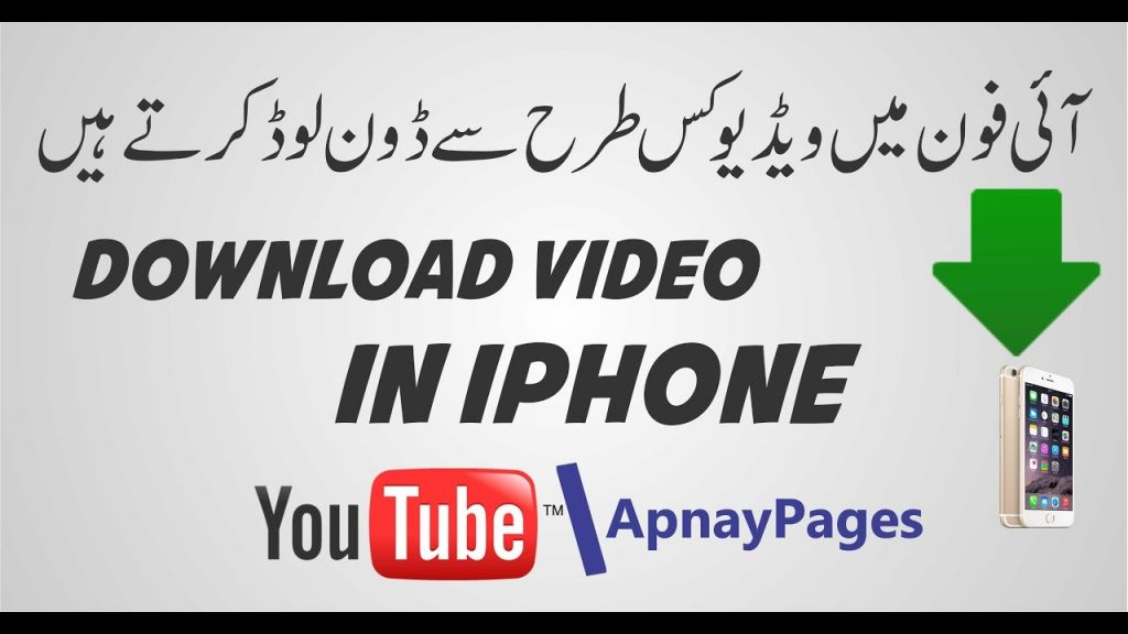 How to Download Video in Iphone Free Urdu and Hindi Video Tutorial?