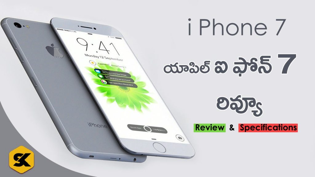 Apple iPhone 7 Review in Telugu | iPhone 7 Features and Specifications | by Sai Krishna
