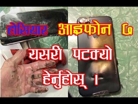 iPhone 7 explosion || आइफोन 7 यसरी पटक्यो हेर्नुहोस्