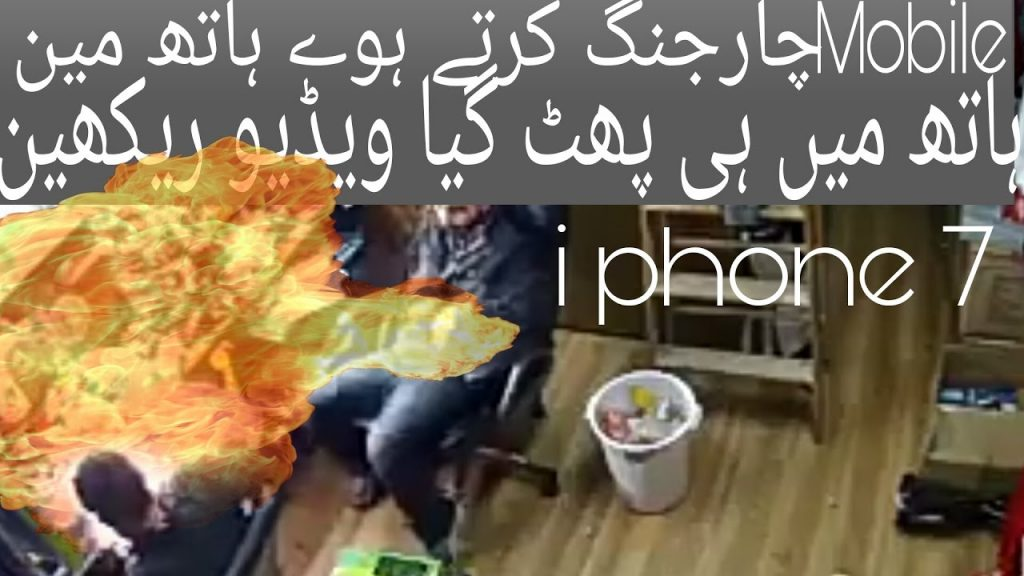 iphone 7 explodes: Mobile Explosion i phone 7 battery Explosion while Charging