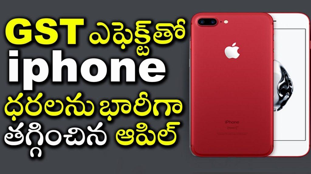GST వల్ల భారీగా తగ్గినా ఐ ఫోన్ ధరలు | GST Impact: Apple cuts prices of all iPhone models in India