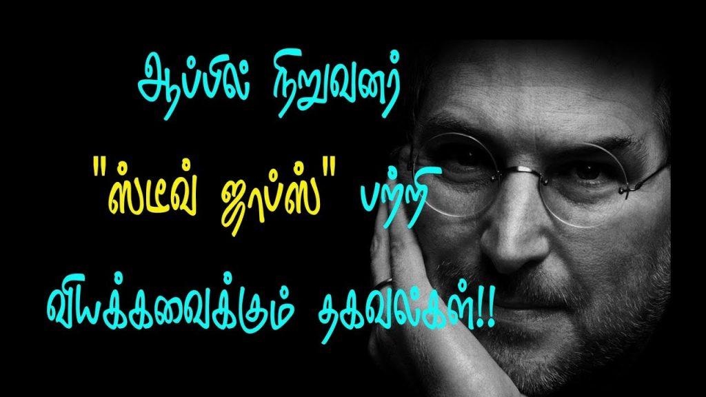 """ஆப்பில் நிறுவனர் """"ஸ்டீவ் ஜாப்ஸ்"""" பற்றி வியக்கவைக்கும் தகவல்கள்!!(Steve Jobs) – Tamil Info 2.0"""