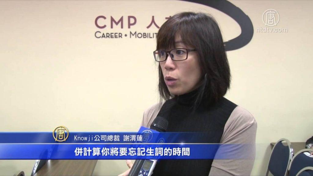 华人移民创手机App 背单词不再难(语言)