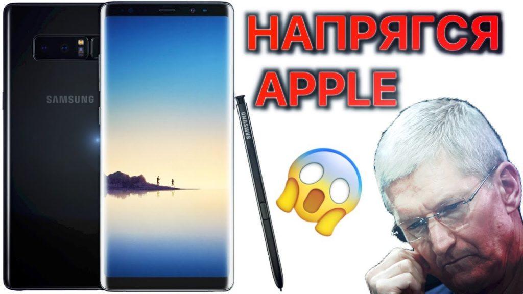 Samsung Galaxy Note 8 убил iPhone 8 – APPLE НАПРЯГСЯ !?
